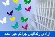آزادی یک زندانی جرایم غیرعمد در نوزدهمین شب ماه مبارک رمضان