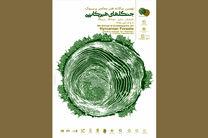 فراخوان نهمین سالانه هنر معاصر پرسبوک، مازندران منتشر شد