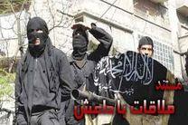 صحنههایی از محافل و مجازاتهای داعش، امروز در تلویزیون