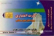 کارتهای ۲۰ هزار ریالی تلفن همگانی اعتبارش به اتمام رسید
