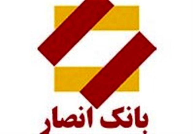 اطلاعیه روابط عمومی بانک انصار در خصوص ادغام