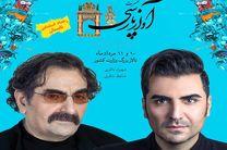 """آغاز بلیت فروشی کنسرت """"آواز پارسی"""" ناظری ها"""