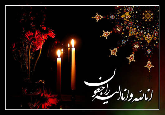 زمان و مکان مراسم تشییع پیکر مرحوم نوربخش و تاج الدین اعلام شد
