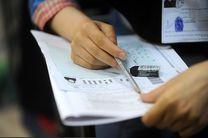 ثبت نام کنکور 97 از اول بهمن آغاز می شود