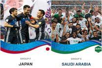 ساعت بازی ژاپن و عربستان مشخص شد