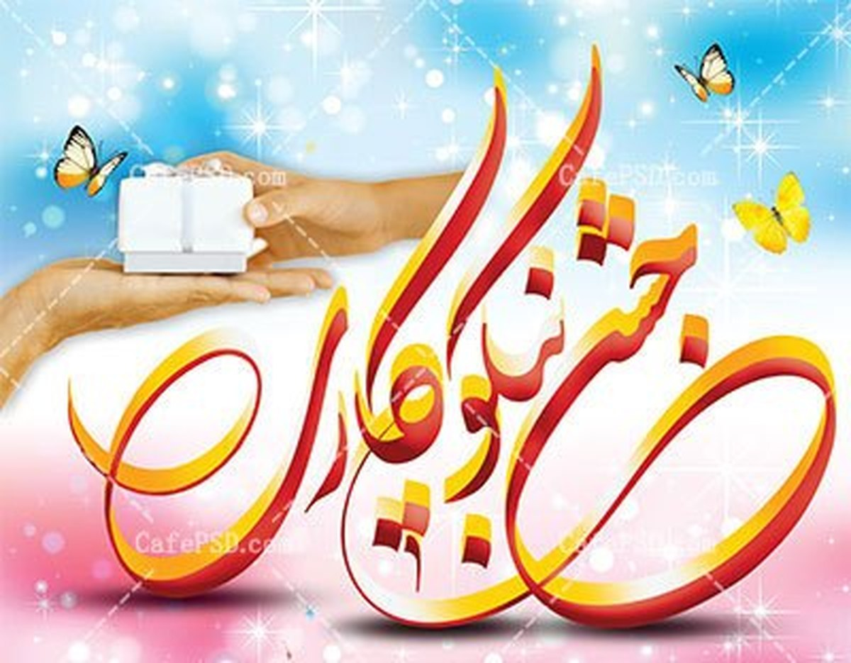 کمک 12 میلیارد تومانی مردم اصفهان در جشن نیکوکاری