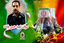 تشییع پیکر پاک  شهید حسن پاینده  همزمان با شب اربعین حسینی