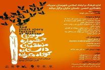 مهلت ارسال آثار به سومین جشنواره منطقه ای داستان کوتاه مکران تمدید شد