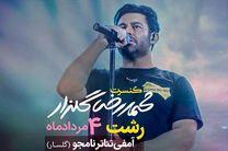 اجرای کنسرت موسیقی پاپ محمدرضا گلزار  در رشت