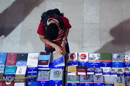 سی و یکمین نمایشگاه بین المللی کتاب تهران