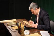پخش نماهنگهای نیایشخوانی کنگره «مواهب» از رسانه ملی