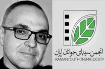 در کمال خونسردی / هیات امنایی شدن انجمن سینمای جوان به انحلال آن می انجامد