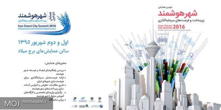دومین همایش زیرساخت و فرصتهای سرمایهگذاری شهر هوشمند فردا کلید میخورد