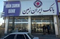مسئولیت اجتماعی بانک ایرانزمین با رویکرد توسعه پایدار