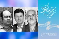 گروه داوران سمینار پژوهشی «تئاتر ایران پس از انقلاب اسلامی» اعلام شد