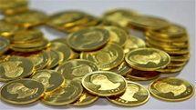 قیمت سکه ۸ خرداد ۹۹ اعلام شد
