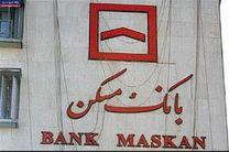 عرضه ۱۰۰ هزار میلیارد ریال اوراق رهنی بانک مسکن با سود ۱۸٫۵ درصد