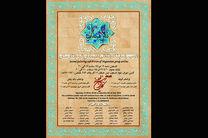 دومین نمایشگاه نقاشی هنرمندان گروه «نگارستان» افتتاح میشود