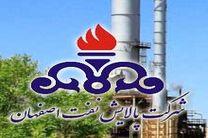 حلال 402  شرکت پالایش نفت اصفهان به سه کشور صادر شد