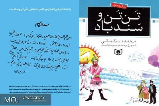 یادداشت رهبر انقلاب بر داستان «تن تن و سندباد» رونمایی شد