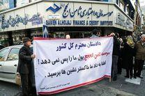 مالباختگان ثامن الحجج مقابل مجلس تجمع کردند