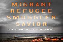 کتاب «مهاجر، پناهجو، قاچاقچی، ناجی» منتشر شد