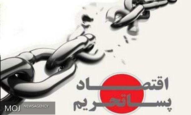 ایران پسا تحریم موضوع نشست بین المللی روسیه