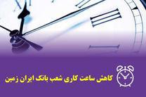 بازگشت ساعت کار شعب بانک ایران زمین در استان کرمانشاه به روال عادی
