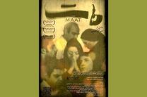 دومین پوستر فیلم «مات» رونمایی شد
