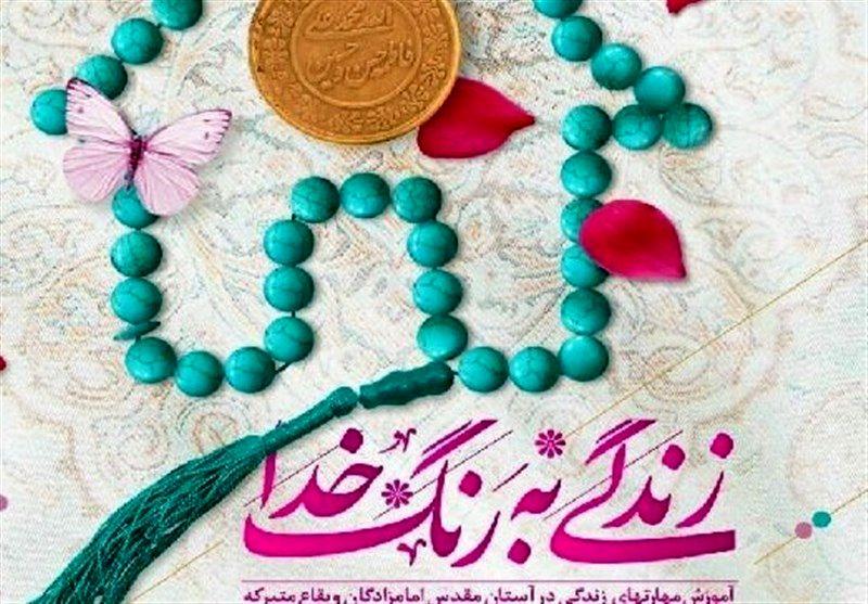 اجرای طرح به رنگ خدا در امامزاده ابراهیم(ع) لنجان