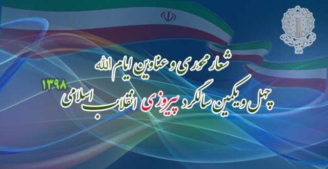 عناوین ایام الله دهه فجر و یکمین سالگرد پیروزی انقلاب اعلام شد
