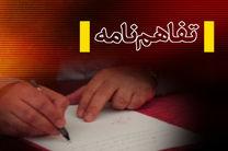 امضای تفاهمنامه همکاری دادگستری با سپاه الغدیر یزد