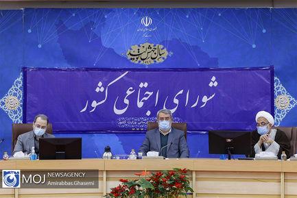 جلسه شورای اجتماعی کشور - ۵ بهمن ۱۳۹۹