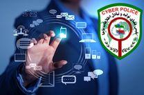 کاهش 80 درصدی جرایم اخلاقی در فضای مجازی