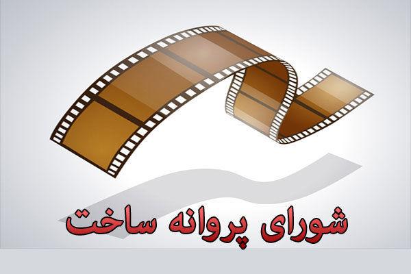 موافقت شورای ساخت با 5فیلم نامه