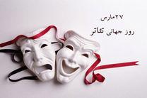 برگزاری گرامیداشت روز جهانی تئاتر در شهرستان بندرلنگه
