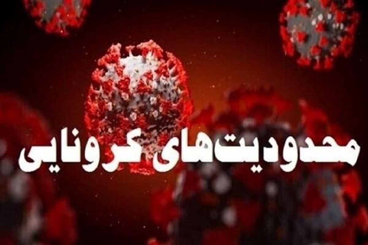 اعمال محدودیتهای کرونایی جدید در تهران و سایر کلانشهرها از امروز