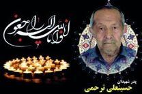 پدر شهیدان «علی اصغر و علیرضا ترحمی» درگذشت
