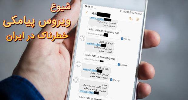 اطلاعیه پلیس فتای استان اصفهان  در خصوص شیوع ویروسی خطرناک بر روی گوشی های تلفن همراه