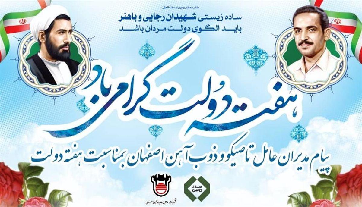 پیام مدیران عامل تاصیکو و ذوب آهن اصفهان به مناسبت هفته دولت