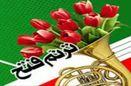 جشنواره منطقهای ترنم فتح روزپنجشنبه ۲۷ دی ماه در نوشهر برگزار خواهد شد