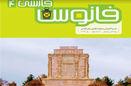 چهارمین شماره فصلنامه آموزشی فارسیآموزان در صربستان منتشر شد