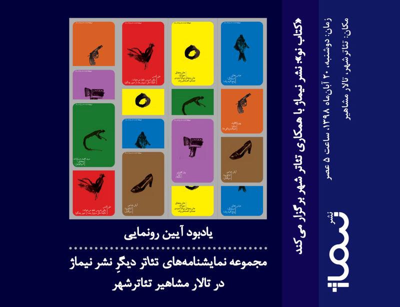 کتاب تئاتر دیگر در تئاتر شهر رونمایی میشود
