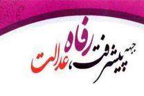 اعلام لیست جبهه پیشرفت، رفاه و عدالت برای تهران