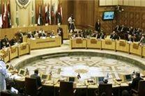 کمیته وزارتی اتحادیه عرب خواستار «تعامل مثبت» ایران با طرح شورای همکاری شد