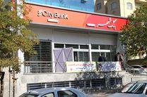 بانک شهر نخستین بانک عامل ایرانی در طرح ابتکار شکوفایی شهری