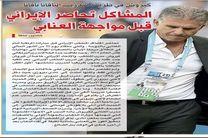 اتحاد رسانههای قطر برای جوسازی علیه تیمملی ایران/ اختلافات پیش از دیدار با عنابی گریبانگیر ایران شده است!