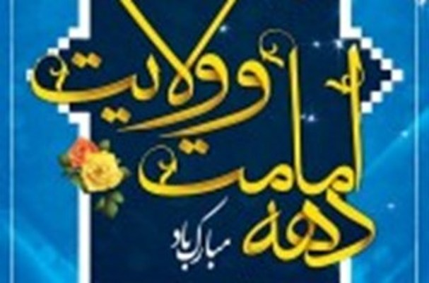 ویژه برنامه های دهه ولایت در بقاع متبرکه تیران و کرون برگزار می شود