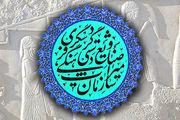 برگزاری تهرانگردی عصرانه در ماه رمضان