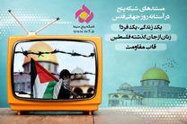 زمان پخش سه مستند شبکه پنج به مناسبت روز جهانی قدس